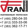 Fran Studio - производство натяжных потолков - last post by Fran Studio